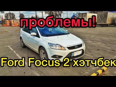 Обзор Форд Фокус 2 проблемы и слабые места хэтчбека с мотором 1.6 литра