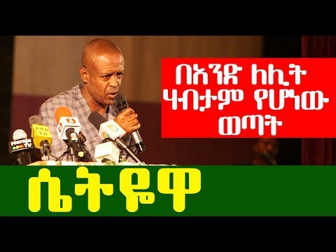 በአንድ ለሊት ሃብታም የሆነው ወጣት (ሴትዬዋ) – በኮሜዲያን ደረጀ ሃይሌ – New Ethiopian Comedy 2019 | Ethiopia