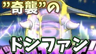"""【ポケモンUSM】想定外のスピードと予想外のZ技!""""奇襲""""のドンファン"""