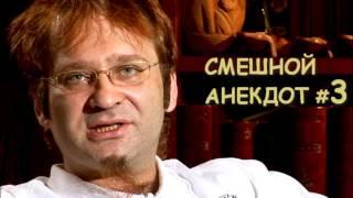Роман Трахтенберг Сборник Анекдотов 3