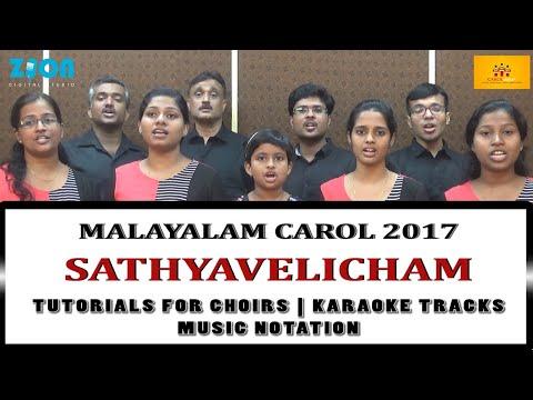 Latest Malayalam Christmas Carol 2017 SATHYAVELICHAM(CAROLSAV 2017-WESTERN A Category)Official Video