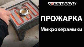 """Прожарка микрокерамики Windigo. По мотивам видео """"Что залить в двс? моторное масло, кастрол..."""""""