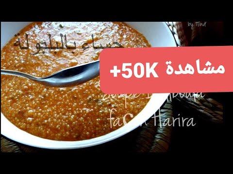 spècial-ramadan-:-harira-belboula,-soupe-d'orge-/-barley-soup-/حساء-البلبولة-او-البرغل