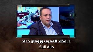 د. مخلد العمري ورومان حداد - حالة البلاد