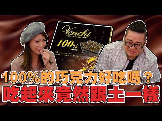【Joeman】濃度100%的巧克力吃起來竟然跟土一樣?ft.咪妃