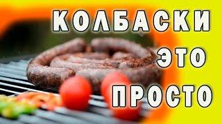 Жареные домашние колбаски. 4 вида фарша. Просто и вкусно