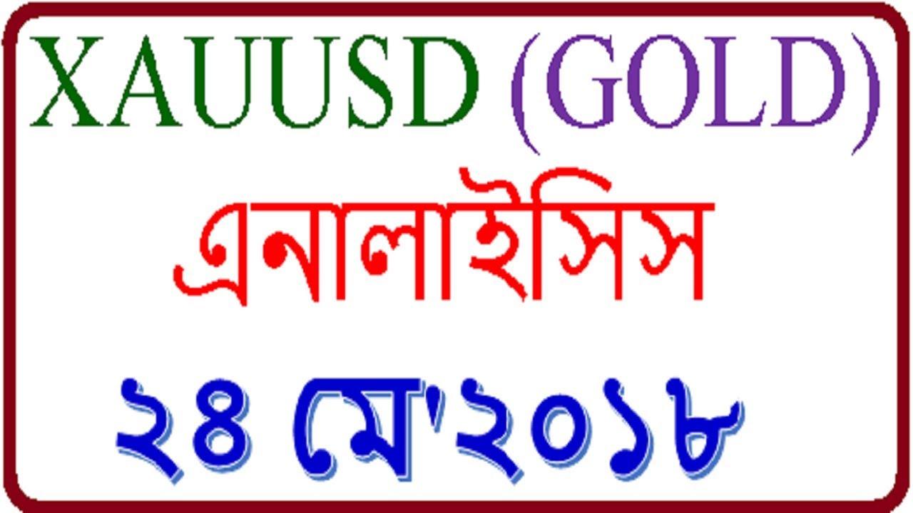 Bangla forex tutorial youtube