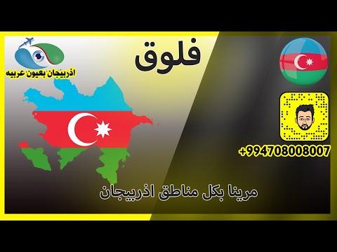 اذربيجان بعيون عربيه / تغطيه كامله لاهم المناطق السياحيه في اذربيجان / سنه ٢٠١٥