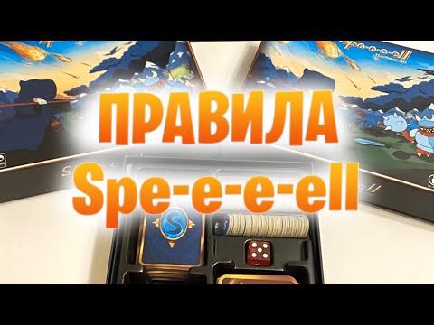 SPE-E-E-ELL - Правила настольной игры