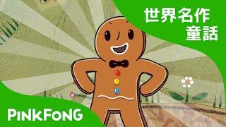 【日本語字幕付き】 The Gingerbread Man | ジンジャーブレッドマンの物語 英語版 | 世界名作童話 | ピンクフォン英語童話