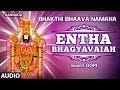 Entha Bhagyavaiah Song | Bhakthi Bhaava Namana | B.V.Srinivas | Hanuman Kannada Devotional Song