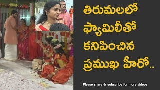 Telugu actor family attends marriage in tirumala exclusive video