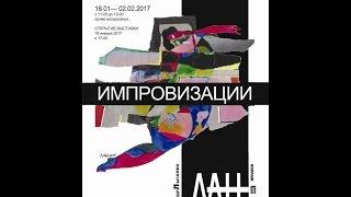 В Муниципальной галерее открылась выставка ''Импровизации''