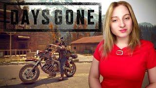Days Gone ○ЖИЗНЬ ПОСЛЕ ○ СТРИМ С ДЕВУШКОЙ ○ DAYS GONE НА СТРИМЕ #1 ○ Days Gone ПРОХОЖДЕНИЕ НА СТРИМЕ