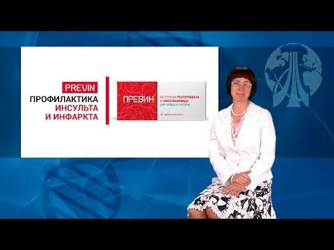 Видеопрезентация препарата «Превин»