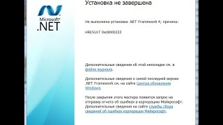Не устанавливается Net Framework(Помощь в развитии канала: Qiwi кошелек: +79024004897 Подписка: http://www.youtube.com/channel/UCJDdfGLyaYgOJXP3WFaHE1w?sub_confirmation=1 ..., 2015-10-04T05:42:29.000Z)