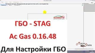 ГБО STAG! Програма для Настройки і Діагностики ГБО STAG Ac Gas Synchro 0.16.48 російською