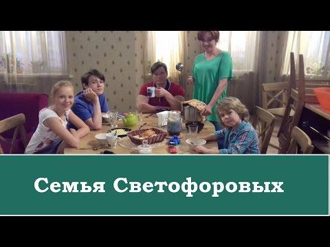 Семья Светофоровых - сериал