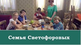 Семья Светофоровых все серии сериал семья светофоровых 2017 новые КАРТИНКИ