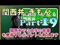 疑問19「3文字の言葉を関西弁でうまく発音するコツ」動画で学べる関西弁講座[Learn Kansai Dialect]