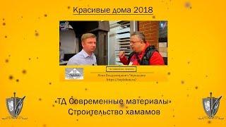 Красивые дома 2018 // Теплофом // Хамам // Крокус Экспо