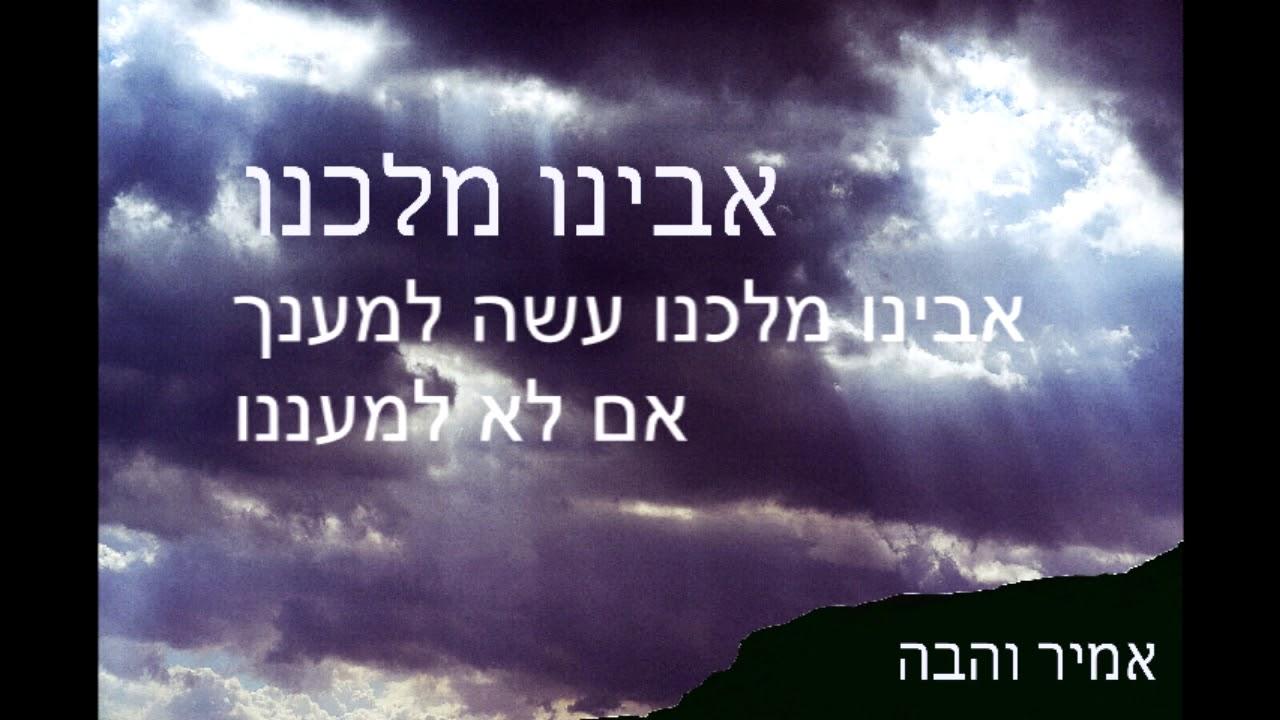"""אמיר והבה - """"אבינו מלכנו"""" מתוך נוסח התפילה"""