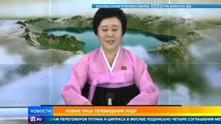 Любимая ведущая Ким Чен Ына ушла в отставку