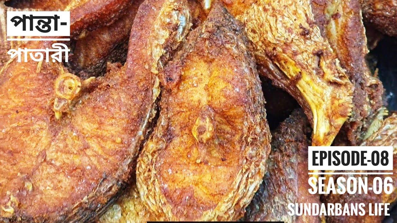 পান্তা-পাতারী | সকালের নাস্তা | সুন্দরবন | সিজন ০৬ | পর্ব ০৮ | Sundarbans | Mohsin ul Hakim