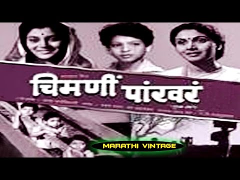 Chimani pakhar marathi film video