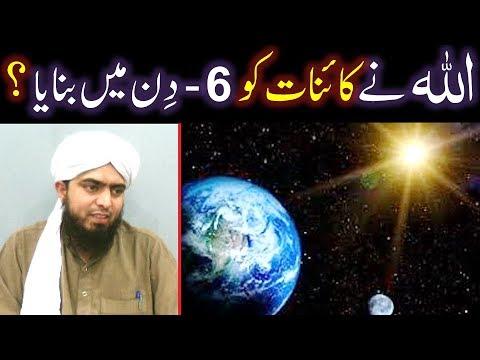 Kia ALLAH nay KAINAT (Universe) ko 6-DIN (Days) main banaya tha ??? (By Engineer Muhammad Ali Mirza) thumbnail
