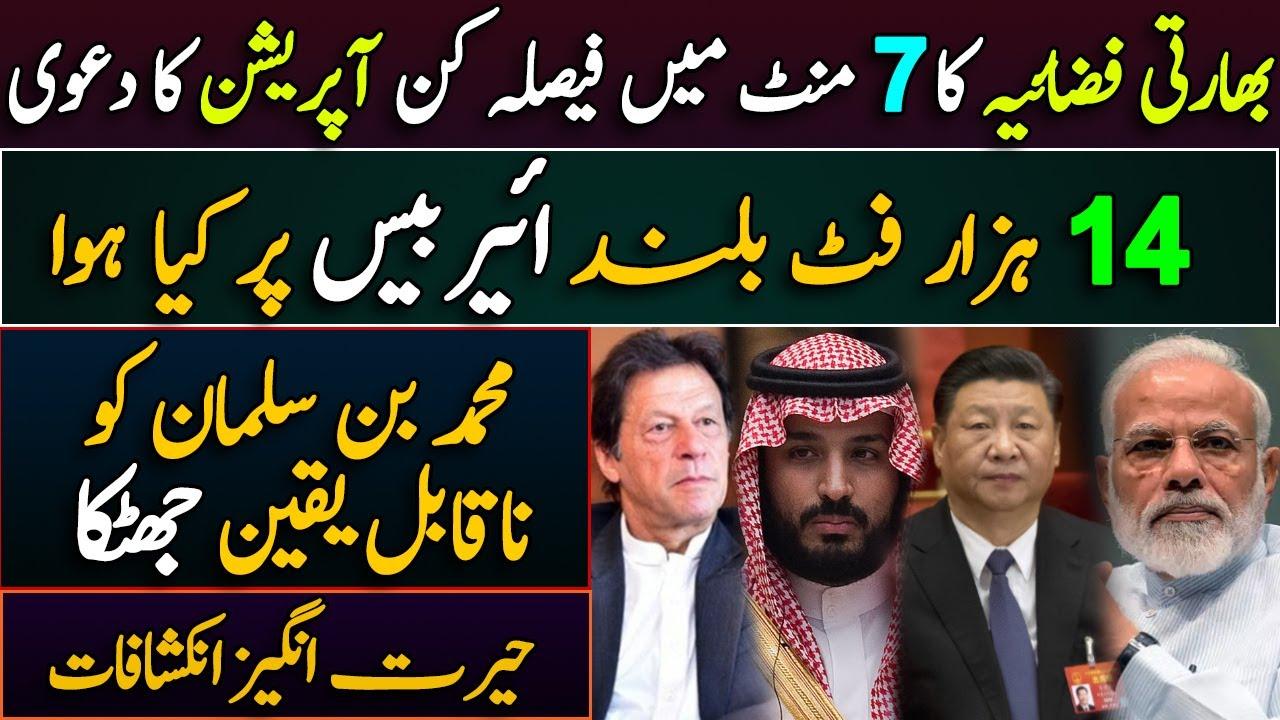Download Pakistan Saudi Arabia relations twist and China India situation | PM Imran Khan's important decision