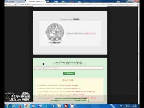 (ระบบใหม่) วิธีการใช้งานปั้มไลค์เฟสบุ๊ค - XTeamLike V.เกรียน (เข้าใจง่าย)
