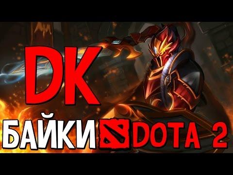 видео: Байки героев dota 2: dragon knight