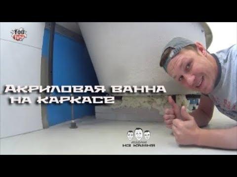Как правильно установить акриловую ванну на каркас видео