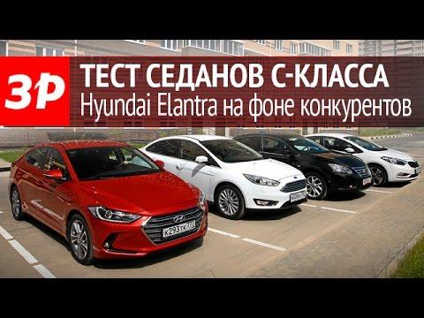 Hyundai Elantra против одноклассников