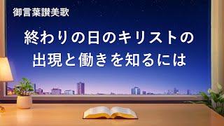 キリスト教音楽「終わりの日のキリストの出現と働きを知るには」歌詞付き