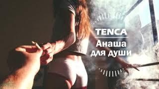TENCA - Анаша для души // Anasha dlya dushi