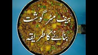 Matar Beef Gosht Banane Ka Tarika مٹر گوشت How To Cook Peas and Meat | Cooking Recipes