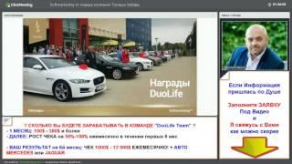 Маркетинг План компании DuoLife Дуолайф из первых...