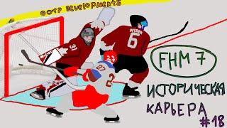 Franchise Hockey Manager 7 ВПЕРЕД В ПРОШЛОЕ 18 - ИНТЕРАКТИВНАЯ ИСТОРИЧЕСКАЯ КАРЬЕРА