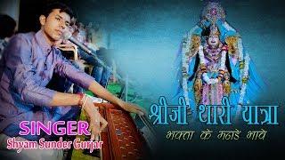 Rajasthani DJ Song 2018 - New Diggi Song - Marwadi Song 2018 - DJ Marwadi - Shyam Gurjar