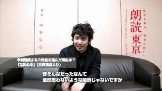 朗読『東京』 第三回_演出家山本卓卓さんコメント動画