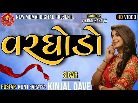 Kinjal dave fhull HD video supab