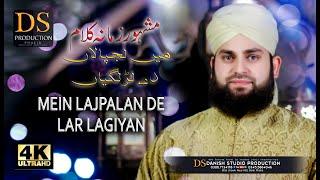 Mein lajpalan de lar lagiyan By Ahmad Raza Qadri New Heart Touching Naat 2019