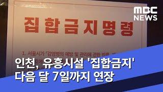 인천, 유흥시설 '집합금지' 다음 달 7일까지 연장 (…