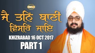 Part 1 - Jai Tan Baani Visar jaye 16 October 2017 - Khizrabad