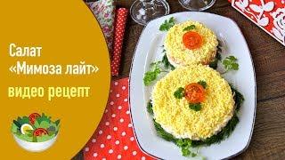 Слоеный салат «Мимоза лайт» — видео рецепт