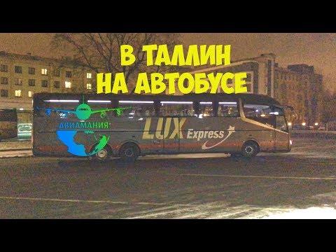 В Таллин на автобусе Люкс Экспресс #1 #Авиамания