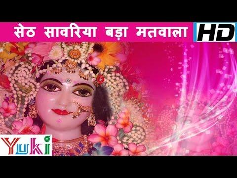 सेठ सावरिया बड़ा मतवाला | Seth Sawariya Bada Matwala | Madhav Lal Bairva, Manoj Parik