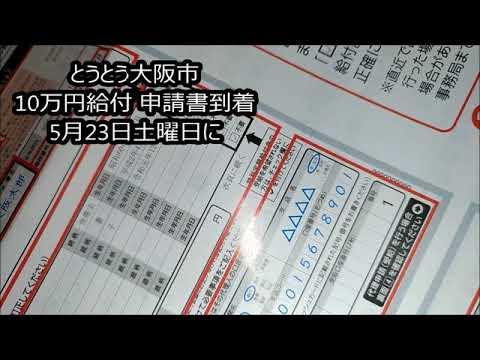 いつから 円 万 市 給付 大阪 10